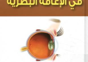 صورة مقدمة في الإعاقة البصرية