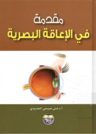 تحميل وقراءة كتاب مقدمة في الإعاقة البصرية تأليف منى صبحى الحديدي pdf مجانا