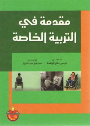 تحميل وقراءة كتاب مقدمة في التربية الخاصة تأليف أ عمر عبدالعزيز pdf مجانا