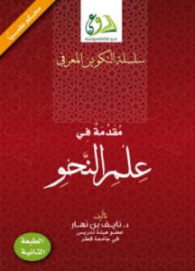 تحميل وقراءة كتاب مقدمة في علم النحو تأليف د نايف بن نهار pdf مجانا
