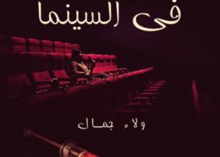 صورة مقعد في السينما