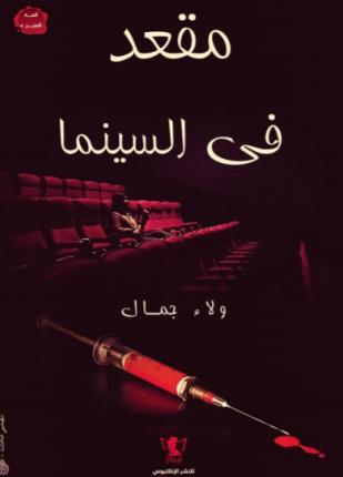 تحميل وقراءة قصة مقعد في السينما تأليف ولاء جمال pdf مجانا