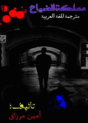 تحميل وقراءة قصة مملكة الضياع تأليف أمين مرزاق pdf مجانا