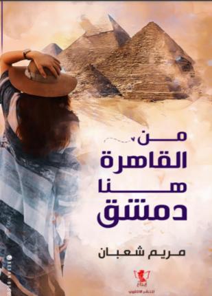 تحميل وقراءة قصة من القاهرة هنا دمشق تأليف مريم شعبان pdf مجانا