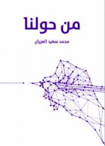 تحميل وقراءة المجموعة القصصية من حولنا تأليف محمد سعيد العريان pdf مجانا