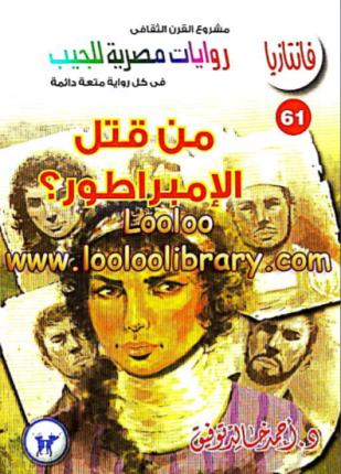تحميل وقراءة رواية من قتل الإمبراطور تأليف د أحمد خالد توفيق pdf مجانا
