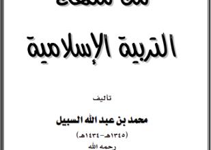 صورة من منهج التربية الإسلامية