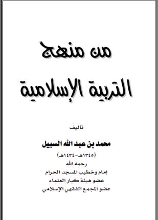 تحميل وقراءة كتاب من منهج التربية الإسلامية تأليف محمد بن عبد الله السبيل pdf مجانا