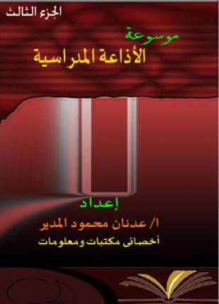 تحميل وقراءة كتاب موسوعة الإذاعة المدرسية الجزء الثالث تأليف ا عدنان محمود المدير pdf مجانا
