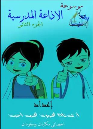 تحميل وقراءة كتاب موسوعة الإذاعة المدرسية المدرسية الجزء تأليف ا عدنان محمود المدير pdf مجانا