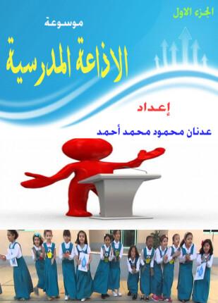تحميل وقراءة كتاب موسوعة الإذاعة المدرسية ج تأليف عدنان محمود محمد احمد pdf مجانا