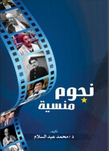 تحميل وقراءة كتاب نجوم منسية تأليف محمد عبد السلام pdf مجانا