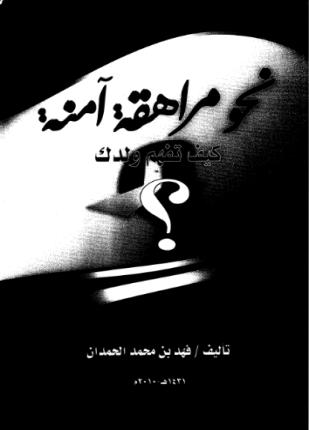 تحميل وقراءة كتاب نحو مراهقة آمنة كيف تفهم ولدك تأليف فهد بن محمد الحمدان pdf مجانا