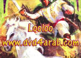 صورة نداء غرناطة سلسلة فارس الأندلس