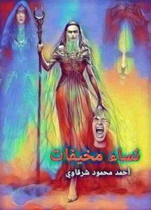 تحميل وقراءة المجموعة القصصية نساء مخيفات تأليف أحمد محمود شرقاوي pdf مجانا