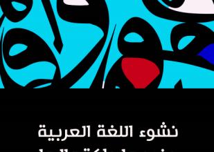 صورة نشوء اللغة العربية ونموها واكتهالها