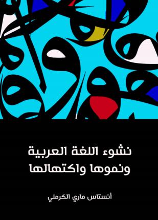 تحميل وقراءة كتاب نشوء اللغة العربية ونموها واكتهالها تأليف انستاس ماري الكرملي pdf مجانا