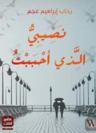 تحميل وقراءة قصة نصيبي الذي أحببت تأليف رحاب إبراهيم عجم pdf مجانا