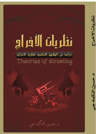 تحميل وقراءة كتاب نظريات الإخراج تأليف الاستاذ الدكتور حسين التكمه چي pdf مجانا