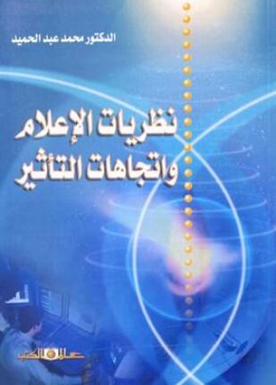 تحميل وقراءة كتاب نظريات الإعلام واتجاهات التأثير تأليف محمد عبد الحميد pdf مجانا