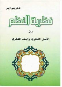 تحميل وقراءة كتاب نظرية النظم بين الأصل النظري والبعد الفكري تأليف بلخير ارفيس pdf مجانا