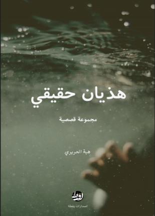 تحميل وقراءة المجموعة القصصية هذيان حقيقي تأليف هبة الحريري pdf مجانا
