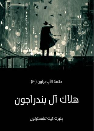 تحميل وقراءة قصة هلاك آل بندراجون تأليف جلبرت كيث تشسترتون pdf مجانا