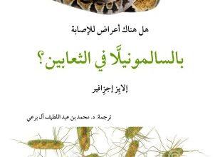 صورة هل هناك أعراض للإصابة بالسالمونيللا في الثعابين