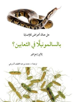 تحميل وقراءة كتاب هل هناك أعراض للإصابة بالسالمونيللا في الثعابين تأليف د محمد عبد اللطيف pdf مجانا