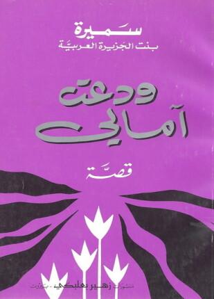تحميل وقراءة قصة ودعت آمالي تأليف سميرة بنت الجزيرة العربية pdf مجانا