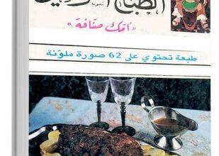 صورة وصفة من الطبخ التونسي