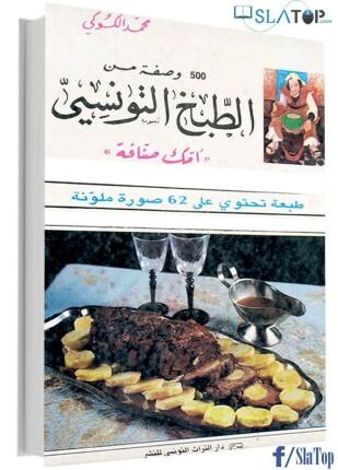 تحميل وقراءة كتاب وصفة من الطبخ التونسي تأليف محمد الكوكي pdf مجانا