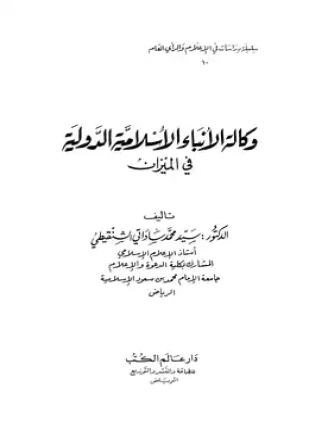تحميل وقراءة كتاب وكالة الأنباء الإسلامية الدولية في الميزان تأليف سيد محمد ساداتي الشنقيطي pdf مجانا