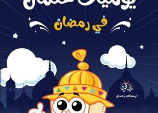 صورة يوميات عثمان في رمضان