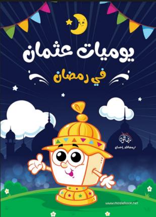 تحميل وقراءة كتاب يوميات عثمان في رمضان تأليف فريق مصلحون pdf مجانا