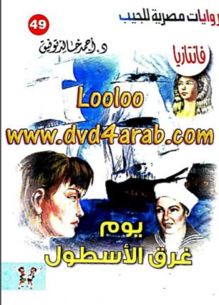 تحميل وقراءة رواية يوم غرق الأسطول سلسلة فانتازيا تأليف د أحمد خالد توفيق pdf مجانا
