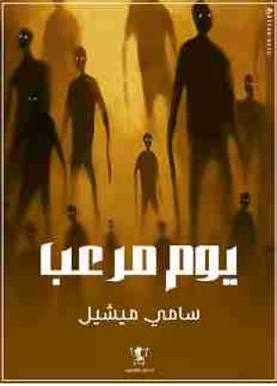 تحميل وقراءة المجموعة القصصية يوم مرعب تأليف سامي ميشيل pdf مجانا