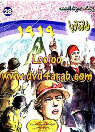 تحميل وقراءة رواية 1919 سلسلة فانتازيا تأليف د أحمد خالد توفيق pdf مجانا