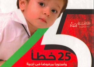 صورة 25 خطأ وأسلوبا مرفوضا في تربية الأطفال وأسبابها وكيفية علاجها