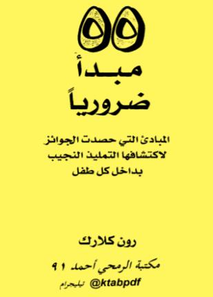 تحميل وقراءة كتاب 55 مبدأ ضروريا تأليف رون كلارك pdf مجانا