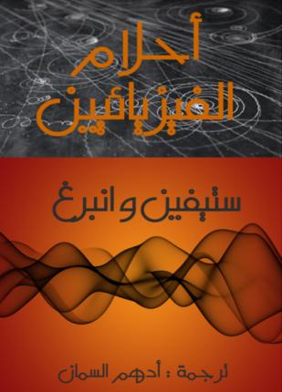 تحميل وقراءة كتاب أحلام الفيزيائيين تأليف ستيفن وانبرغ pdf مجانا