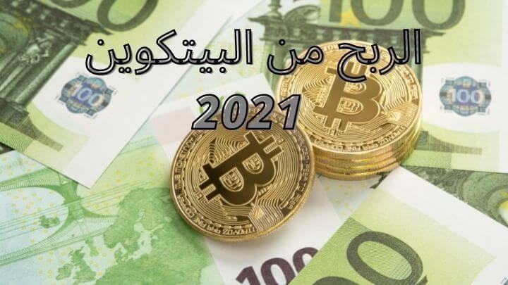 الربح من البيتكوين 2021